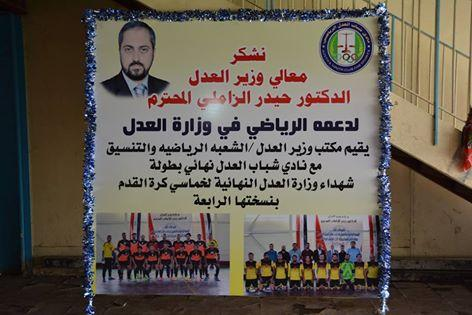 اختتام بطولة كأس شهداء وزارة العدل بكرة القدم بمشاركة 43 فريقا