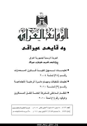 بث اعداد جريدة الوقائع العراقية لسنة 2011